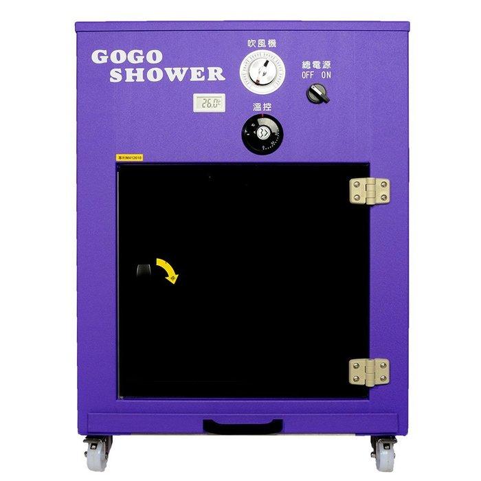 【GOGOSHOWER狗狗笑了】刷卡12期0利率~【紫蘿蘭-小型烘毛箱機】再也不擔心濕冷的雨天和冬天