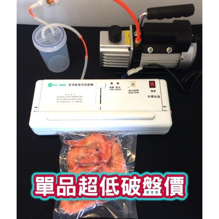 ㊣創傑CJ-588真空機*單品破盤價*連續封口機印字機顆粒分裝機計量機液體充填機旋蓋機封盒機真空袋鎖蓋機網紋機