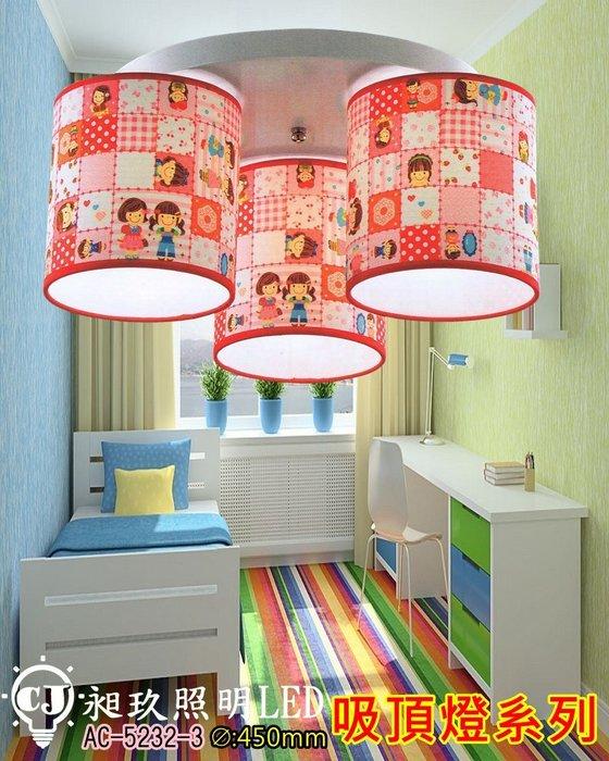 【昶玖照明LED】簡約風吸頂燈系列 E27居家臥室 客廳書房 兒童房 日本印花布 金屬烤漆 AC-5232-3三燈