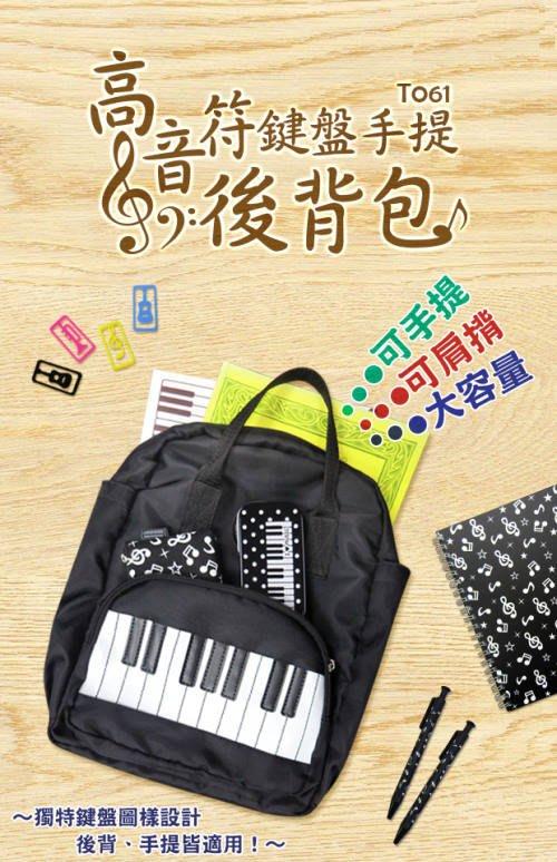 【愛樂城堡】音樂生活=高音符鍵盤手提後背包~手提+肩揹設計