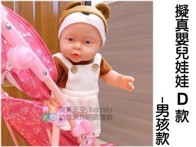 ◎寶貝天空◎【擬真嬰兒娃娃D款-男孩款】保母娃娃/褓姆娃娃/洗澡娃娃/心肺復甦術學習/仿真嬰兒,幼保考試