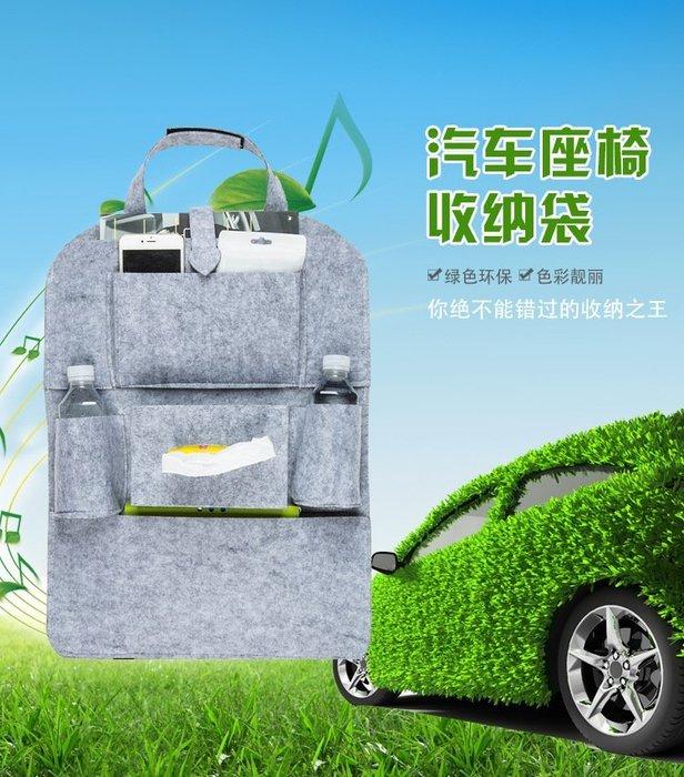羊毛氈汽車椅背收納袋/汽車座椅收納袋