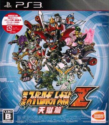 全新未拆 PS3 第三次超级机器人大战Z天狱篇(含首批连狱篇下载特典) -日文纯日初版- SRW