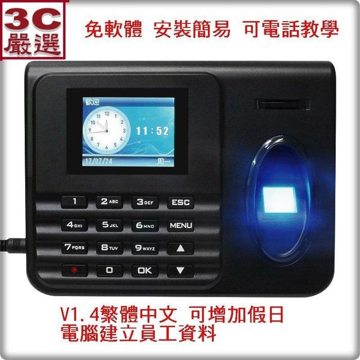 開發票-指紋打卡機 18年款 V1.4 可設假日 繁體中文 含教學 免軟體 打卡機 考勤機 打卡鐘 指紋打卡 防代打卡