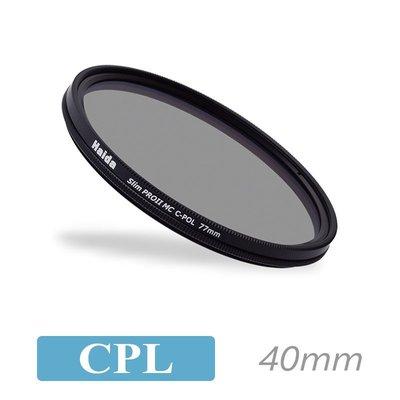 【傑米羅】海大 Haida Slim PROII MC C-POL 超薄高清多層鍍膜偏光鏡CPL (40mm)