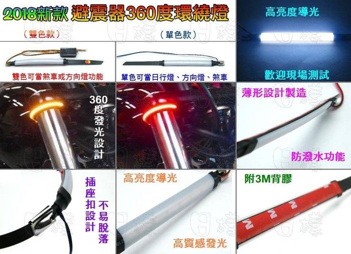 《日樣》最新超炫款 360度單色避震器環繞燈 導光燈 方向燈 煞車燈 裝飾燈 定位燈 前後避震器可安裝