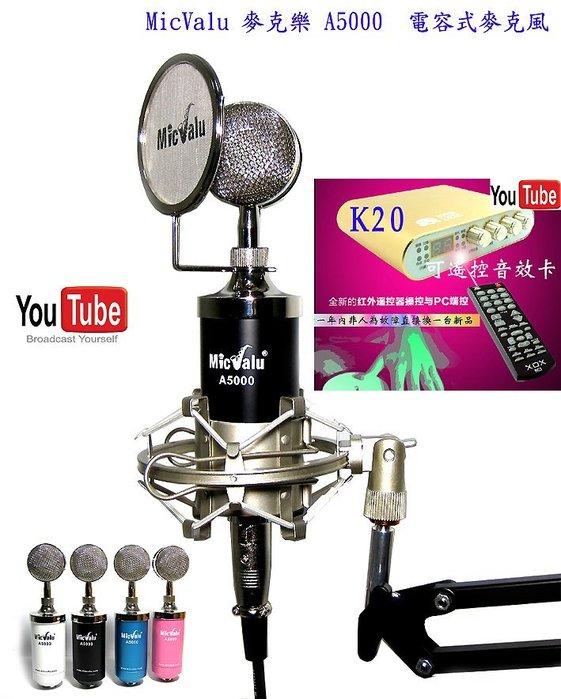要買就買中振膜 非一般小振膜 收音更佳 K20+電容麥克風 MicValu A5000+ NB-35支架送166種音效