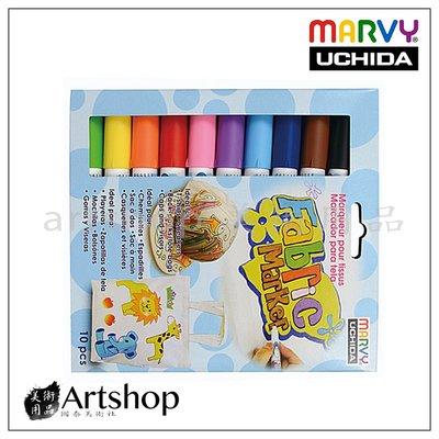 【Artshop美術用品】日本 UCHIDA 560 免熨燙繪布筆 (10色)