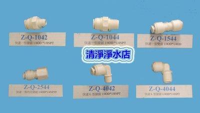 【清淨淨水店】ZQ1042,ZQ1044,ZQ1564,ZQ1566-10元起