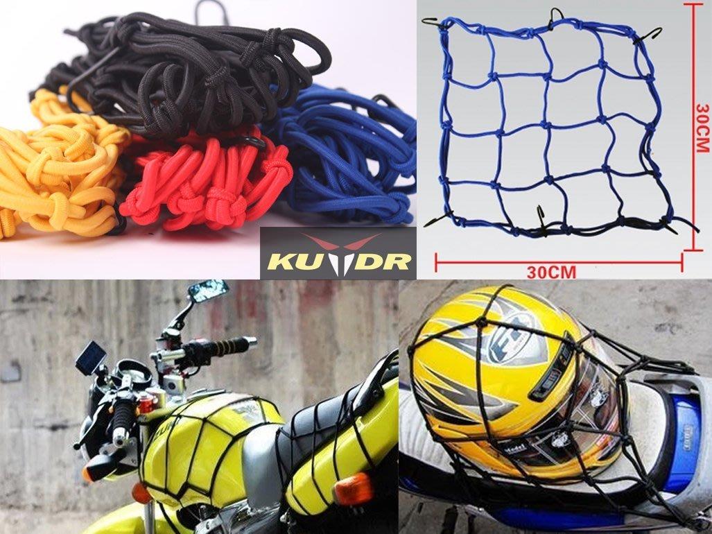 (黑色)高質感高彈力油箱網 置物網 綁帶 行李帶 彈性繩 束帶 安全帽網