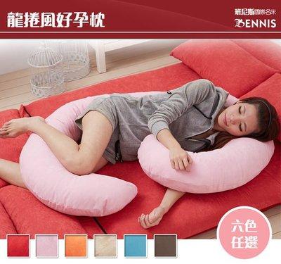 【班尼斯名床】‧(可拆洗安心孕婦枕)~超讚龍捲風托腹枕,純白原棉充填(非回收顆粒泡綿)
