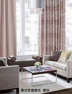 【窗的世界家飾館】20年專業製作達人,雅式多2018系列窗簾P4 英國進口A3064