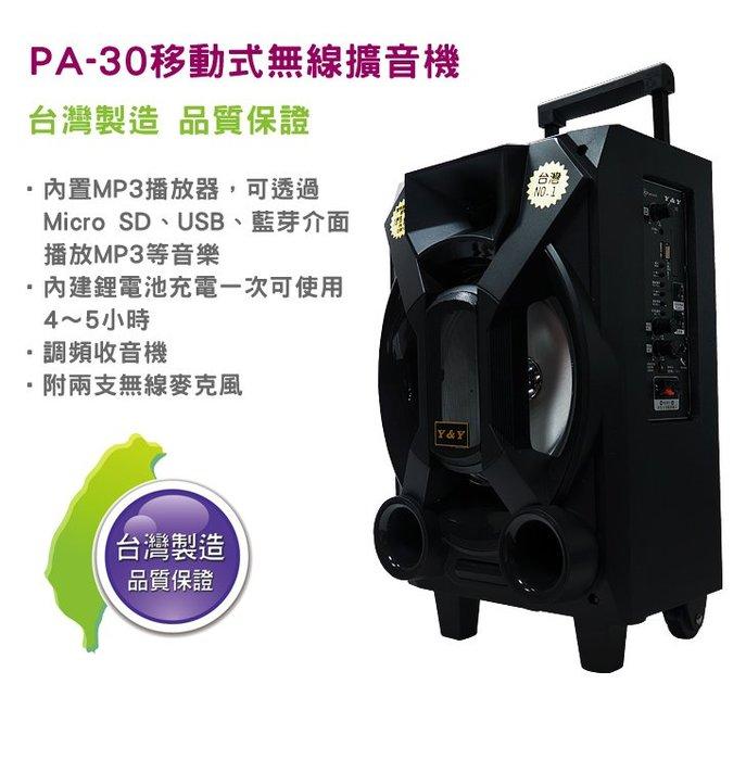 【昌明視聽】Y&Y PA-30 手拉式 雙手握 無線擴音機 充電式 USB.SD 藍芽 手機連網K歌歡唱