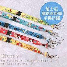 吊繩 迪士尼  證件掛繩 手機掛防丟繩 識別證繩 美人魚 愛麗絲 維尼 史迪奇 手機掛繩