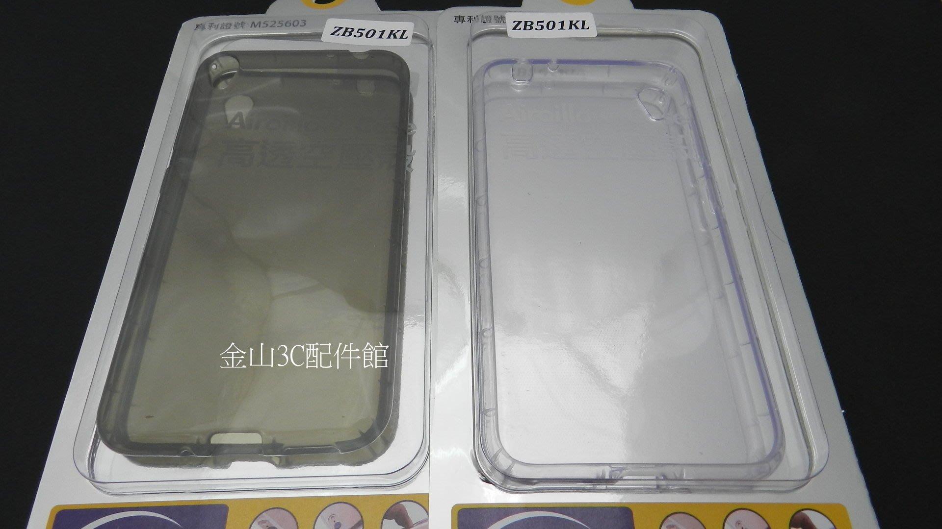 金山3C配件館 Sony Xperia XZ SCTF10 F8332 5.2吋 空壓殼 防摔殼 氣墊殼