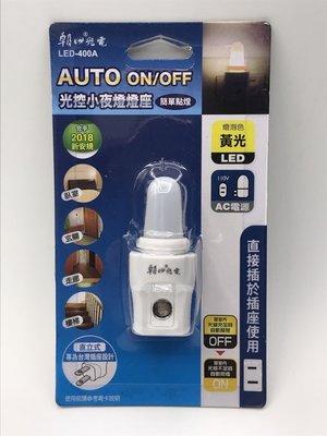 《鉦泰生活館》朝日光電 LED-400A LED光控小夜燈