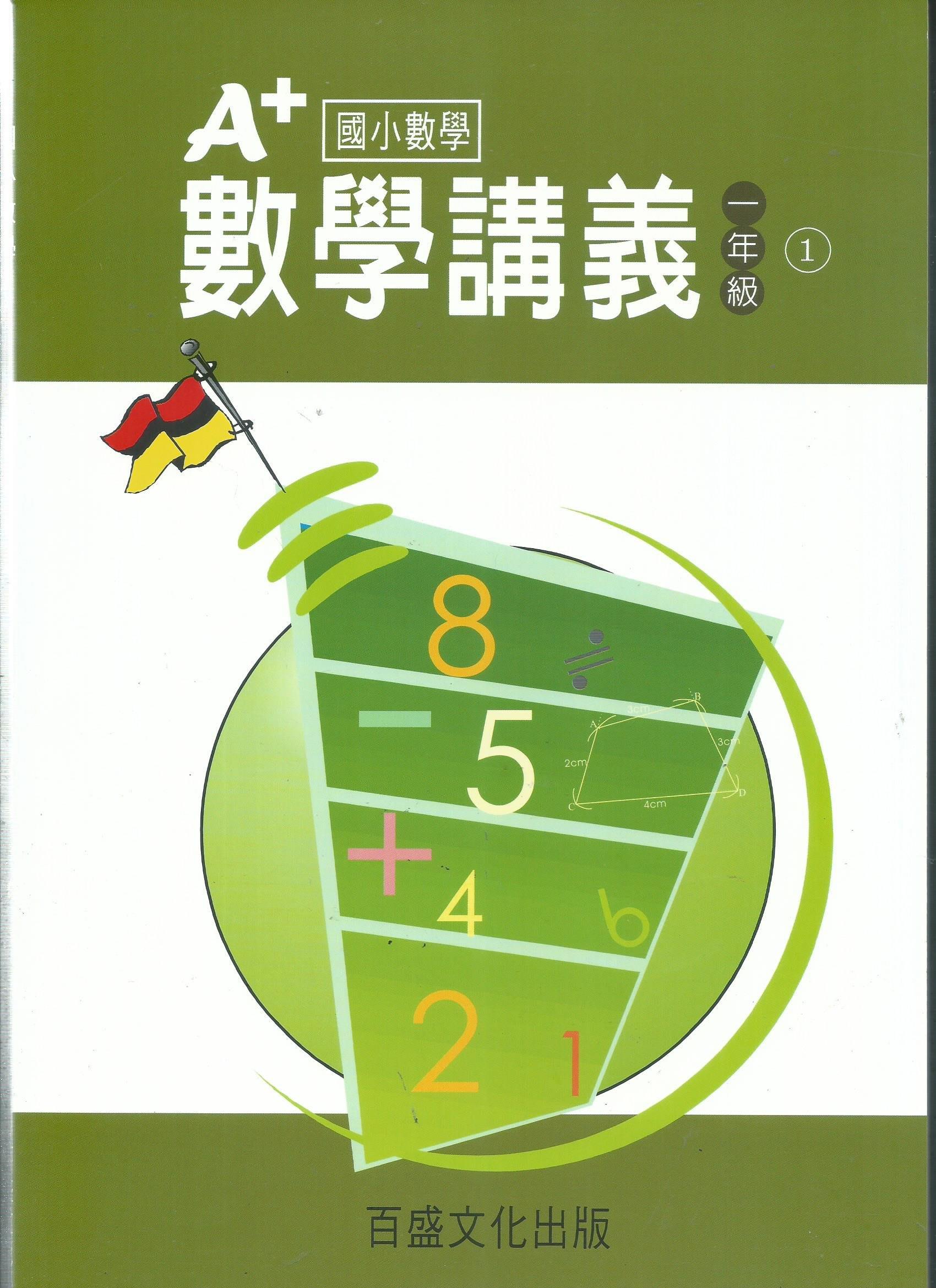 百世  A+數學講義一年級(4)