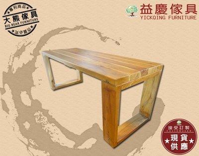 【大熊傢俱】原木餐椅 原木凳 長板凳 餐椅 實木餐椅 原木椅 會議椅 實木長凳 閱讀椅 玄關椅 庭院椅 穿鞋椅