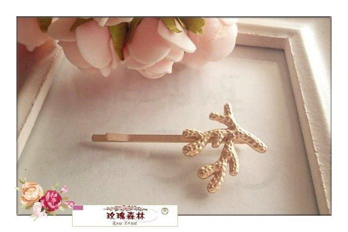 玫瑰森林-- ☆°*文藝氣息 復古 霧金色珊瑚造型  髮夾 邊夾(單支價) ^^特價