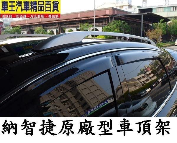 【車王小舖】 納智捷LUXGEN SUV原廠型車頂架  SUV車頂架 SUV行李架 納智捷車頂架 可貨到付款+150元