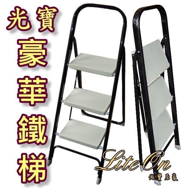 光寶居家 3階豪華鐵梯 3尺 家用工作梯 三尺 三階 家庭梯 安全梯 圖書館梯 折合梯 鋁梯子 台灣製造 登高梯 乙V