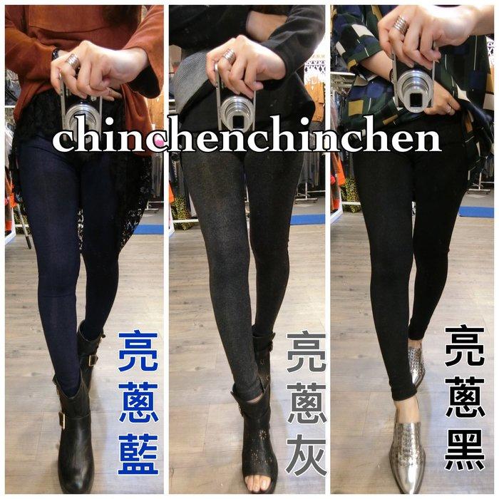 CHiNCHeN 推薦!超彈性好穿~微亮金蔥感舒適好穿超彈性內搭褲~三色(黑,藍,灰)(孕婦可參考)