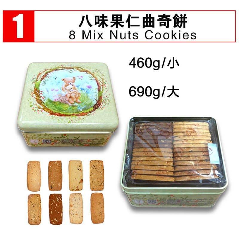香港代購Jenny Bakery珍妮小熊餅乾,八味果仁曲奇餅/8mix(小),每日均有航班往來台灣。