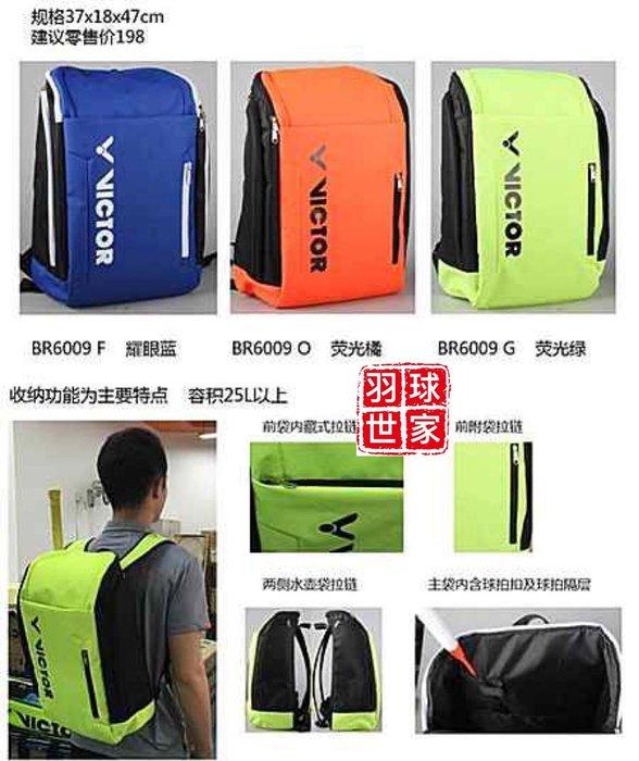 (羽球世家)勝利 BR-6009  素色羽網專業後背包 多功能置物袋設計victor 售價630