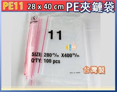 PE夾鏈袋 11號1箱+12號1箱 PE夾鍊袋 食品袋 收藏袋 由任袋 拉鍊袋 分裝袋 衣物【吉妙小舖】