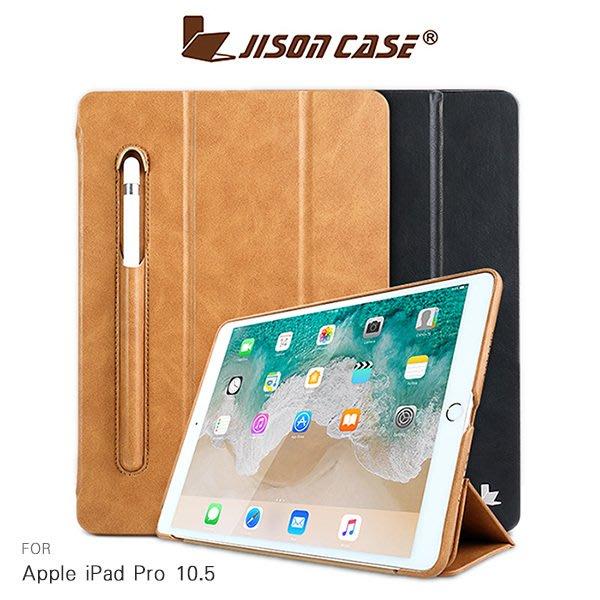 【現貨】ANCASE JISONCASE iPad Pro 10.5 三折筆槽側翻皮套 平板皮套 側翻皮套