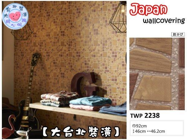 【大台北裝潢】日本進口期貨壁紙TWP* 仿建材 立體拼貼磁磚(2色)   2237.2238  
