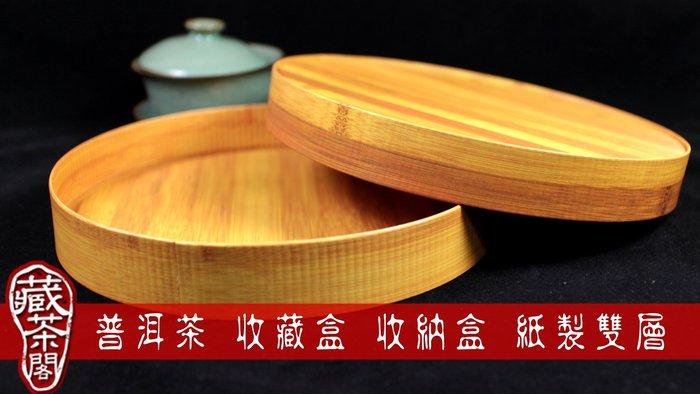 【藏茶閣】普洱茶餅 七子餅 竹紋 收藏盒 收納盒 圓型紙盒 優於瓦楞紙製品 台灣製造…超商取貨最多12個