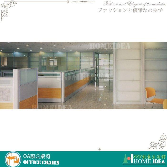 『888創意生活館』176-001-28屏風隔間高隔間活動櫃規劃$1元(23OA辦公桌辦公椅書桌l型會議桌電)台南家具
