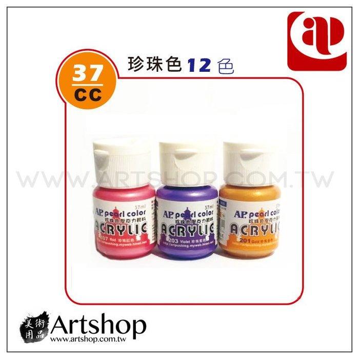 【Artshop美術用品】AP 韓國 壓克力顏料 37ml (珍珠色) 單罐 12色可選