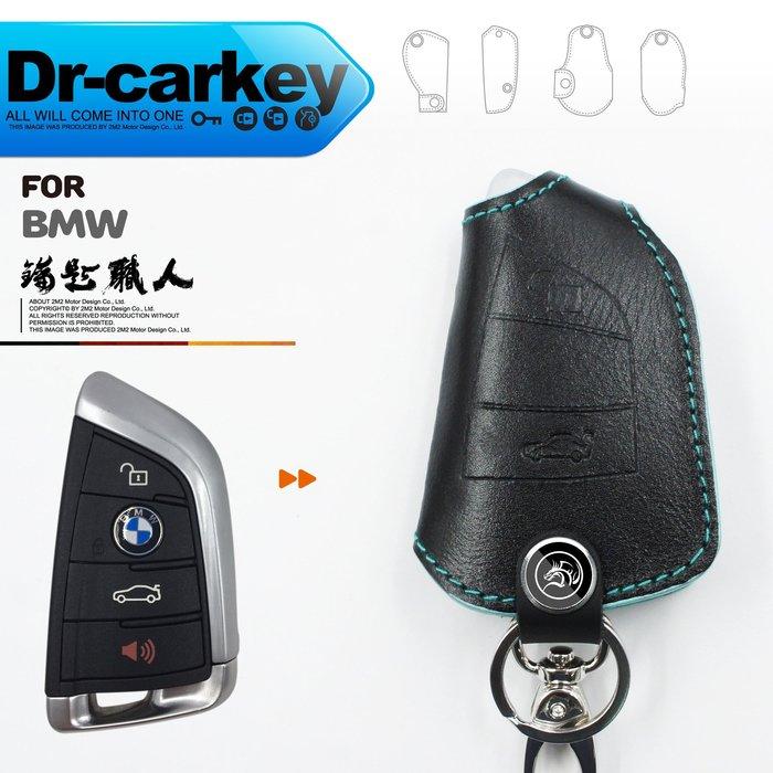 【鑰匙職人】2014-17 BMW 7-series 730d 740i 750i 寶馬 汽車 感應鑰匙 鑰匙皮套 鑰匙