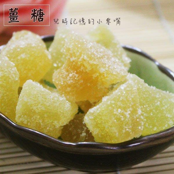 薑糖 傳統古早味零食 蜜餞果乾 薑汁軟糖 純手工嫩薑糖 300克 現貨【全健健康生活館】