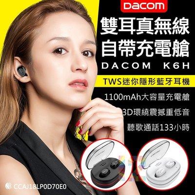 【12號】DACOM 大康 K6H 微型 雙耳 無線 藍牙耳機 超小 迷你 隱形 一對二 oppo 蘋果 通用型