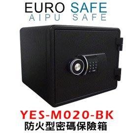 【皓翔金庫保險箱館】EURO SAFE防火型電子密碼保險箱 YES-M020-BK