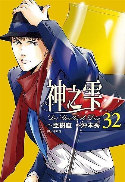 【漫畫館】紅酒漫畫 神之雫1-44 單本賣場 請告知哪一集