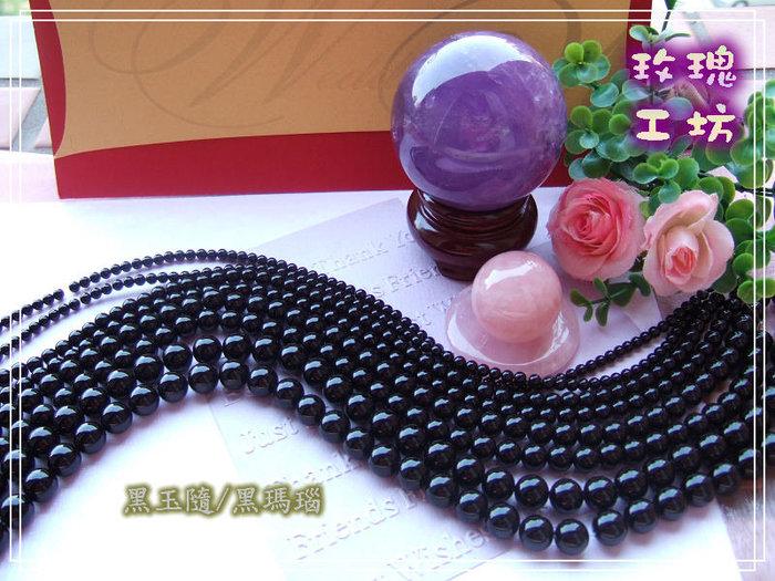 玫瑰工坊~黑玉隨 黑瑪瑙 8MM圓珠~DIY串珠材料 條珠 手珠 中國結飾品