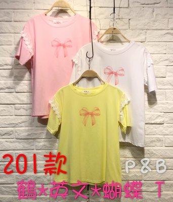【Z0314-201】(現貨)蝴蝶結蕾絲袖T恤