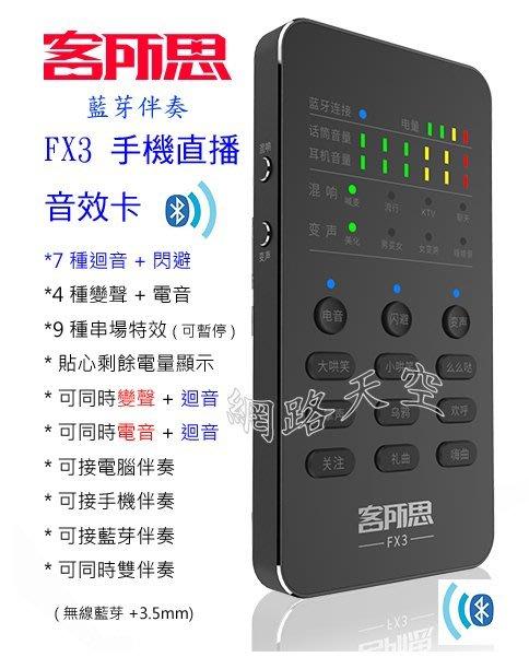 客所思 FX3 手機直播音效卡無線藍芽伴奏+鼓掌特效+電音+變聲+迴音+閃避加送166種音效參考森然播吧