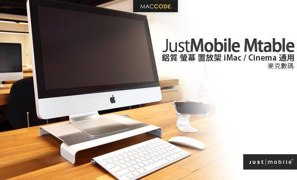 Just Mobile Mtable 鋁質 螢幕架 iMac / Cinema 適用 公司貨 現貨 含稅