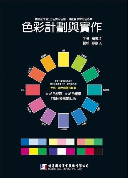 【Artshop美術用品】色彩計畫與實作 (附北星167色實用色票)