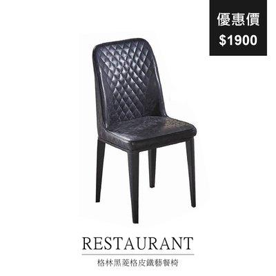 【祐成傢俱】格林黑菱格皮鐵藝餐椅