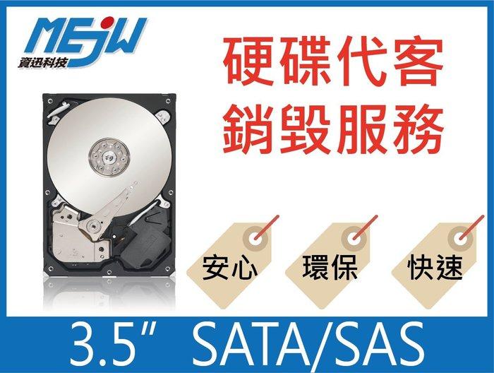 """【硬碟消磁】3.5"""" SATA/SAS 硬碟資料銷毀 ※單顆計價※"""