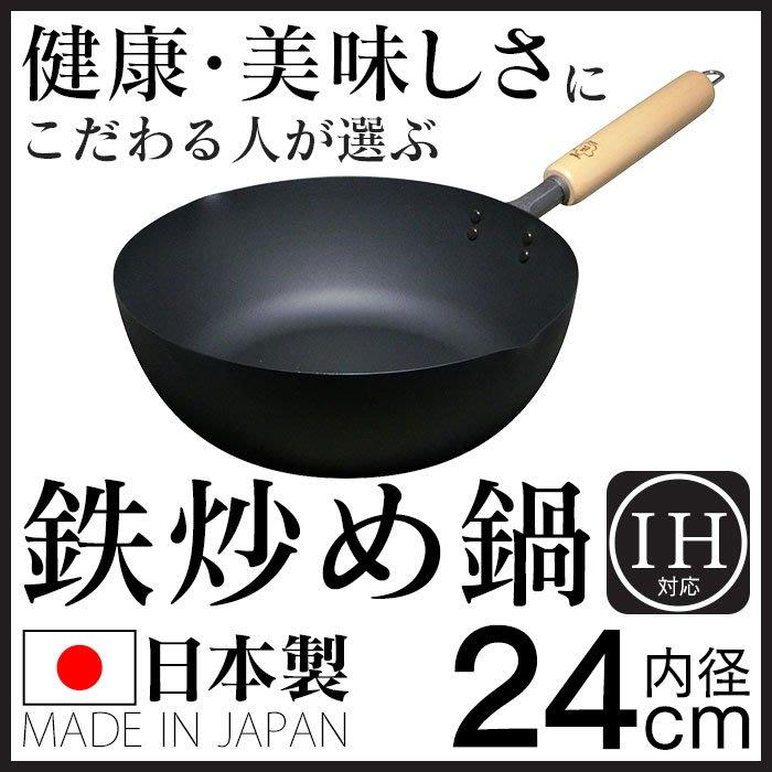 日本原裝 TAKUMI JAPAN 匠 高品質 鐵製 輕量 炒鍋 鐵鍋 煎 木柄 24cm MGIT24
