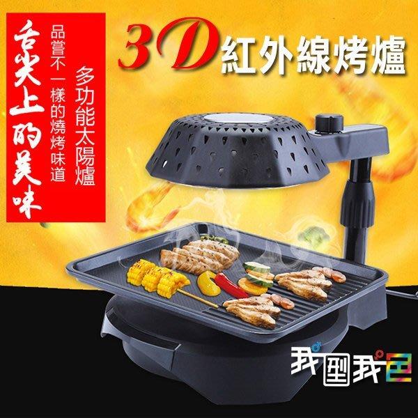 韓式3D紅外線烤爐 韓國日本熱銷多功能神燈BBQ電烤盤 在家隨時享受燒烤樂趣