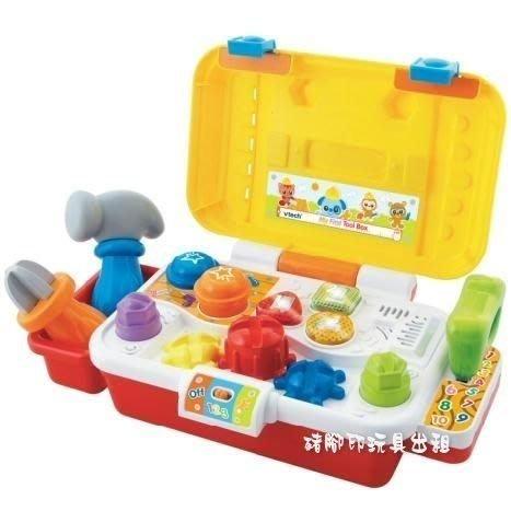 °✿豬腳印玩具出租✿°vtech寶寶學習工具組(2)~即可租