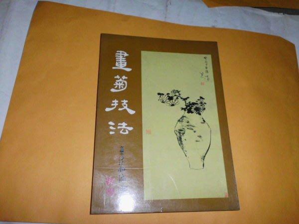 憶難忘書室☆民國63年初版藝術圖書印行/曹緯初繪著-畫菊技法共1本